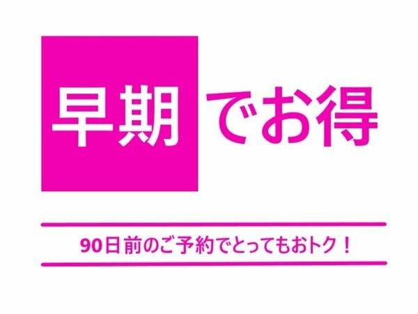 ◇【早期でお得】90日前のご予約でとってもおトク!