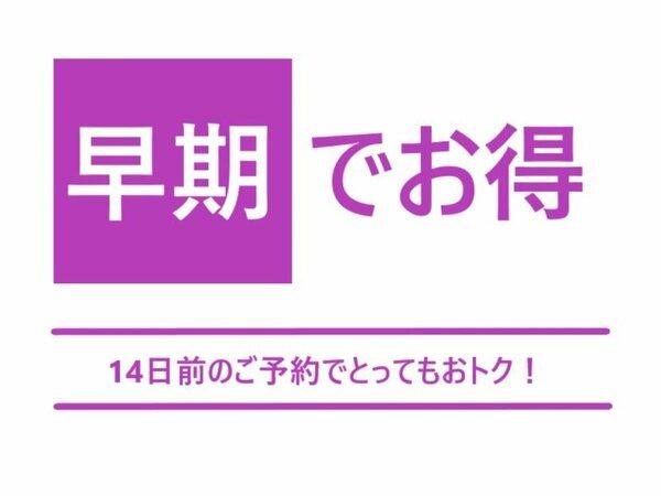 ◇【早期でお得】14日前のご予約でとってもおトク!