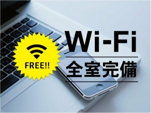 全客室およびロビー・レストランに、無料で使えるWi-Fiスポットを設置しております。
