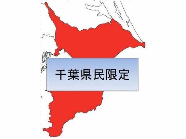 千葉県民限定プラン