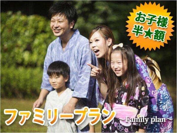 ■ファミリープラン■なんと!「お子様★半額」家族旅行でハッピーなひとときを♪