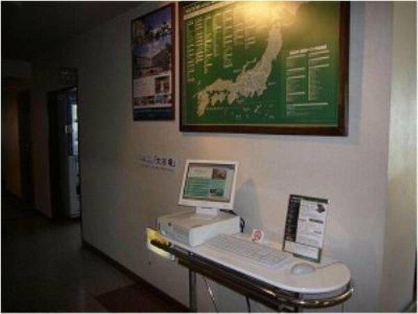インターネットコーナーは無線LAN完備で24時間ご利用いただけます。