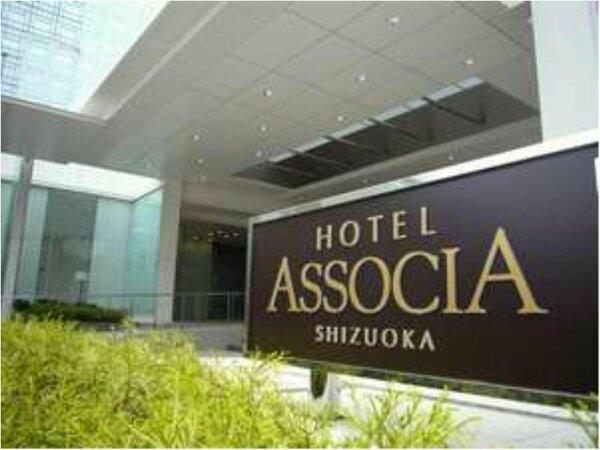 ようこそ!ホテルアソシア静岡へ