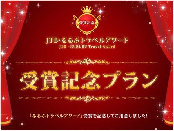 るるぶトラベル 2017 ゴールドアワード受賞記念プラン!