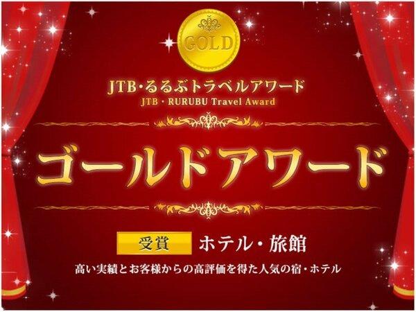 るるぶトラベル 2017年度 ゴールドアワード受賞!