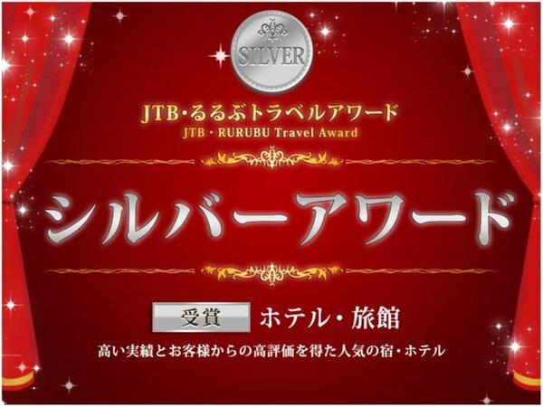 2017年度シルバーアワード受賞!
