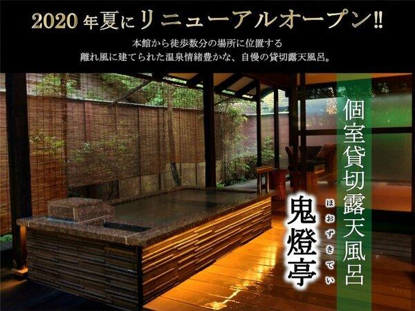 ■個室貸切露天風呂「鬼燈亭」【リニューアルオープン】