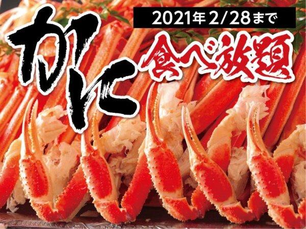 2020年秋冬メニュー(~2/28)/大好評かに食べ放題 ※紅ずわい蟹の爪と脚のみの提供