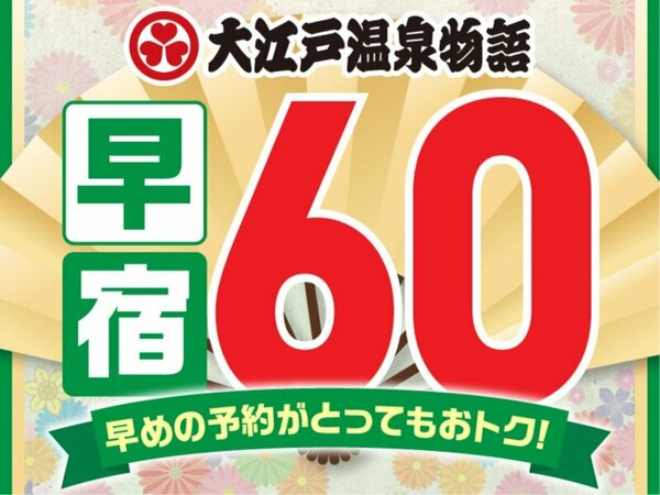 ◆早宿60プラン