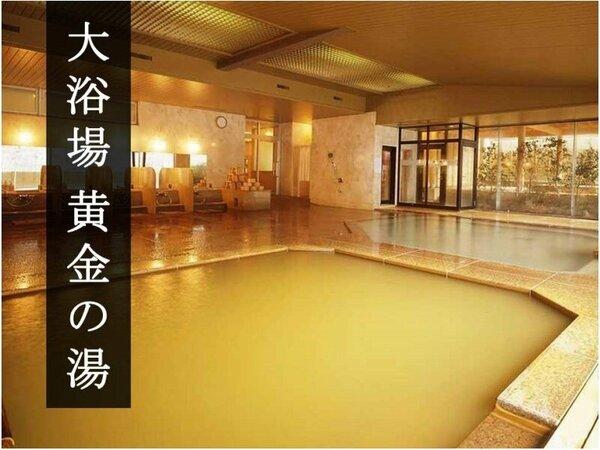 【大浴場】 伊香保温泉の特徴である黄金の湯。刺激が少ないやわらかい湯で子宝の湯として喜ばれます。