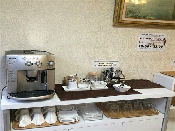ウェルカムドリンク セルフサービス♪ コーヒー・紅茶・ウーロン茶