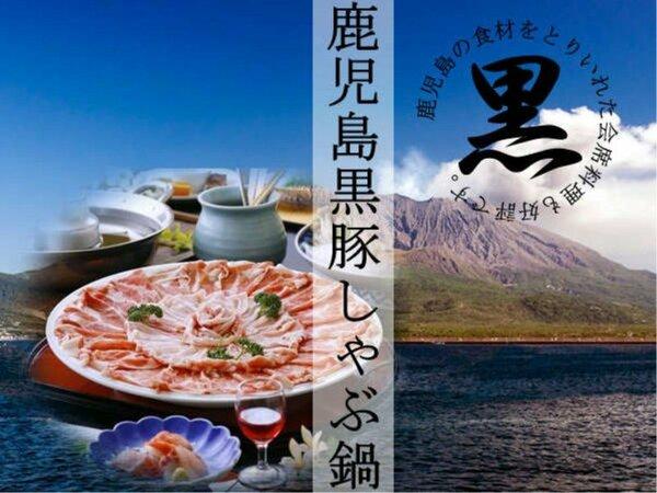 鹿児島「黒」食材/黒豚しゃぶ鍋(4名盛)イメージ