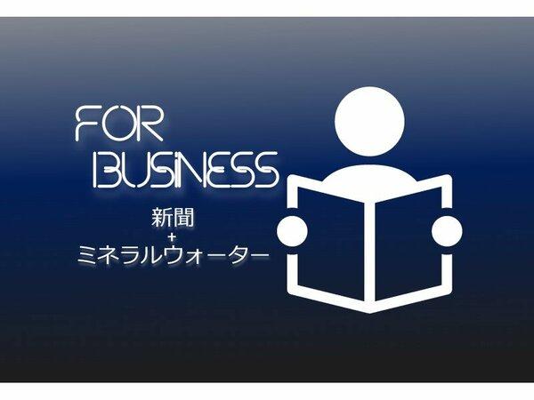 ビジネスプラン/新聞+ミネラルウォーター付き