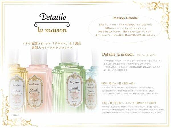 伝統の品質と貴婦人の香り「デタイユ・ラ・メゾン」アメニティ(写真はイメージ)