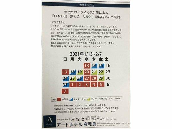 新型コロナウイルス対策による「日本料理 鉄板焼 みなと」臨時店休のご案内