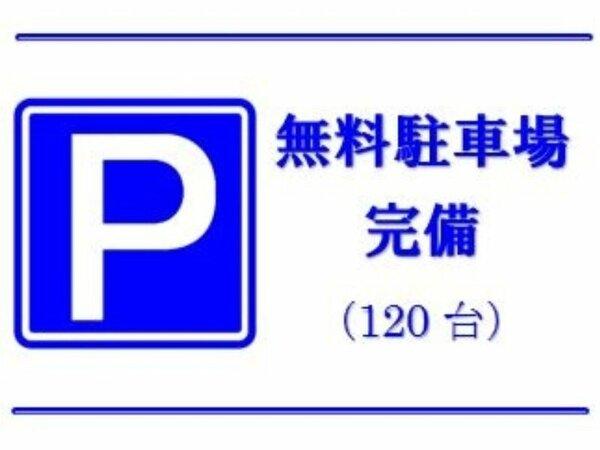 ◆無料駐車場(120台)◆ 24時間出入り自由。 大型車を駐車の場合は、事前にご連絡をお願いします。