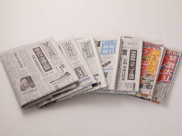 【サービス】新聞◆朝日新聞の無料お届けサービス実施中♪