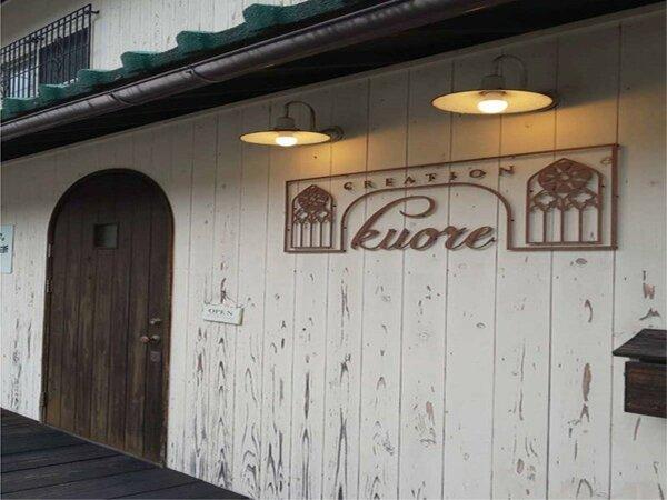 【革屋Kuore】デザインから制作までハンドメイドのこだわりの革屋です。松乃湯より徒歩10分