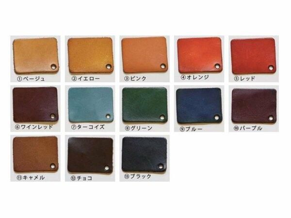 生地の色は豊富な13種類の色からお選びください。