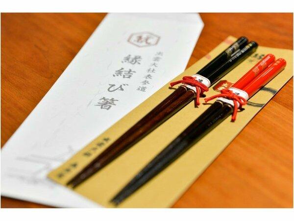記念日プラン特典:夫婦箸(刻印無料で名入れが可能です)