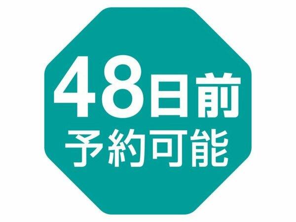 48日前予約者限定特価!早めのご予約が断然お得!!