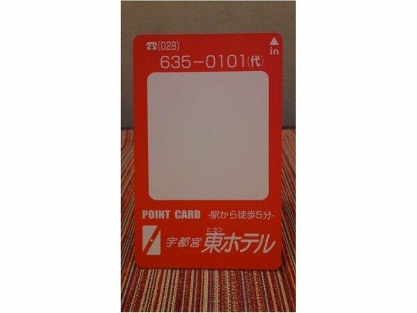 とてもお得な宇都宮東ホテルのポイントカードをご利用ください。
