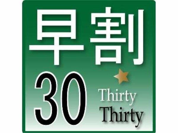 ☆★☆30日前ならさらにお得なプラン☆★☆