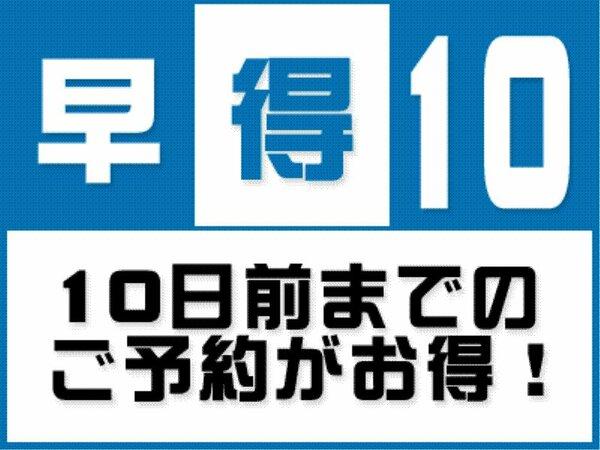 【10日前までの予約がお得!】
