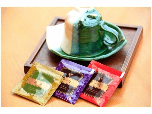 【無料】紅茶&煎茶のセット(全てのお部屋にご用意しております)お部屋でほっと一息ついてください。