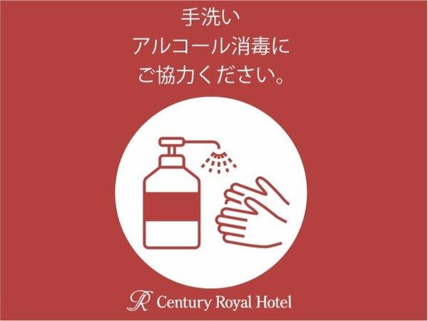 手洗いアルコール消毒にご協力ください。