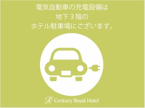 電気自動車の充電設備は地下3階のホテル駐車場にございます。