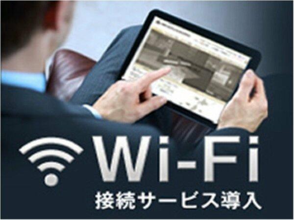 全客室Wi-Fi接続無料!
