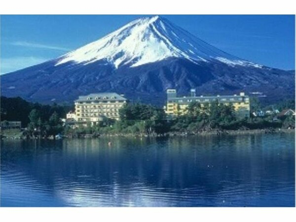 富士山の懐に抱かれ、河口湖を望む当館の全景です