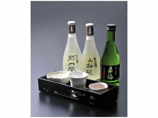 三種の地酒「郷の誉・山桜桃・来福」