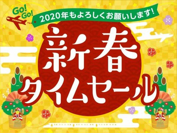 新春タイムセールイメージ