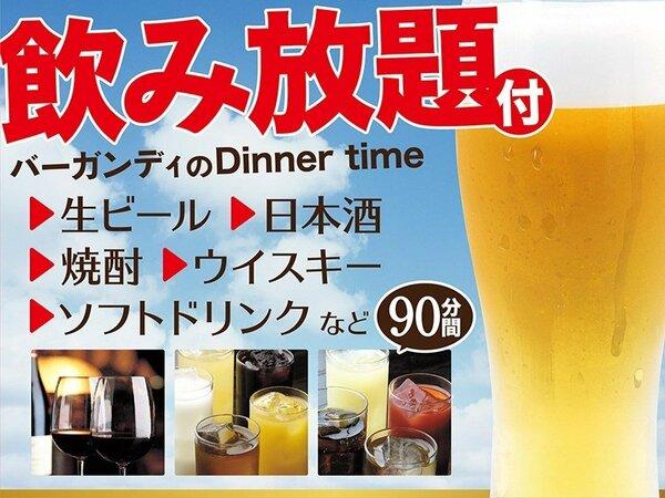 お食事中はアルコールもソフトドリンクも飲み放題!