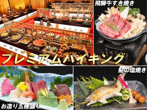 飛騨牛すき焼き・鮎の塩焼き・お造り五種盛りが一人前づつ!+和洋中約25種食べ放題&飲み放題!