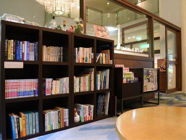 *【古本ライブラリー】ロビーの一角にございます。のんびり読書をしながら、快適な滞在をお楽しみください