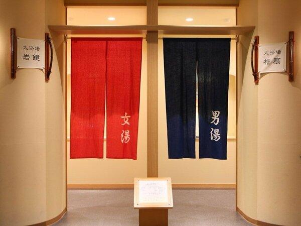 """秩父七湯のうちで最も古い歴史を持つ和銅鉱泉""""薬師の湯""""お風呂の数は男女ともに内湯と露天が1つですが→"""