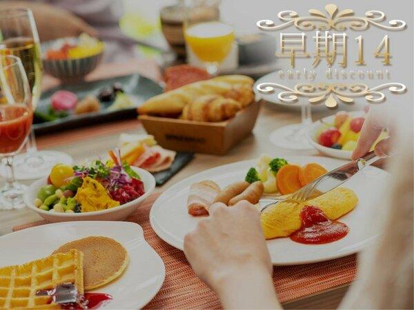 【早期14◆朝食付き】和洋40品目以上の「朝食ブッフェ」は、何から食べるか迷ってしまうほど。