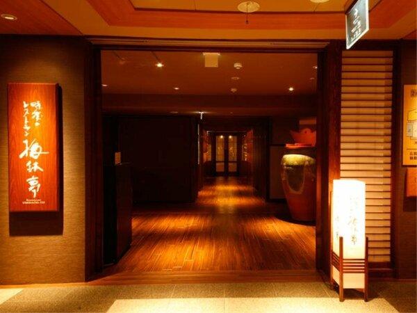 2012年7月オープン 半個室レストラン「梅鉢亭」