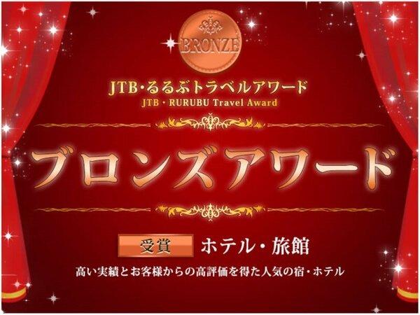 るるぶトラベル ブロンズアワード2017受賞