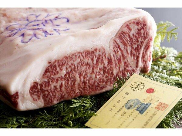 証明書付 神戸牛