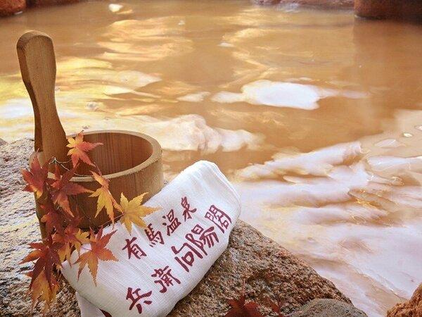 兵衛向陽閣が誇る三つの大浴場では、有馬の名湯『金泉』が楽しめます。