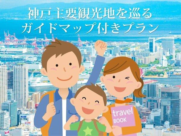 神戸主要観光地を巡るガイドマップ付きプラン