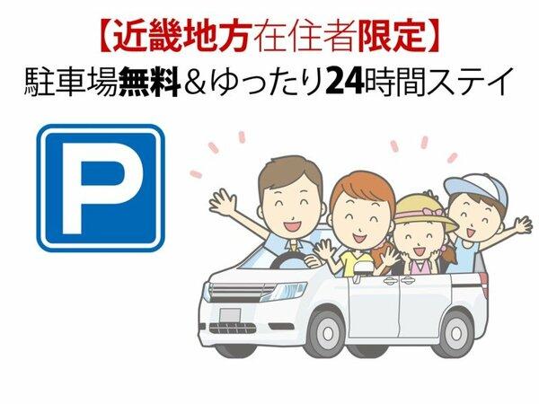 【近畿地方在住者限定】駐車場無料プラン