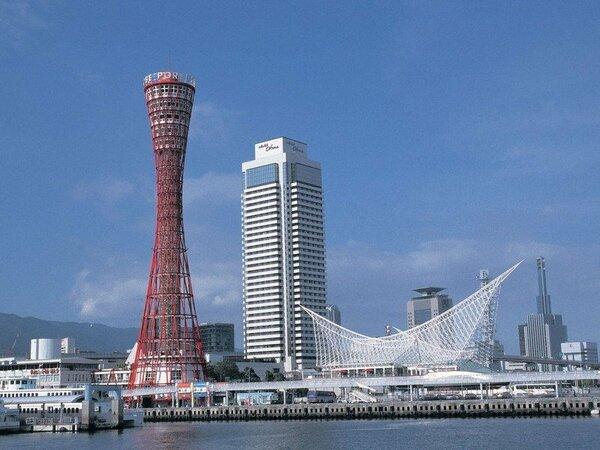 みなとまち神戸のシンボル、神戸ポートタワーは歩いてすぐ!おとなりです。