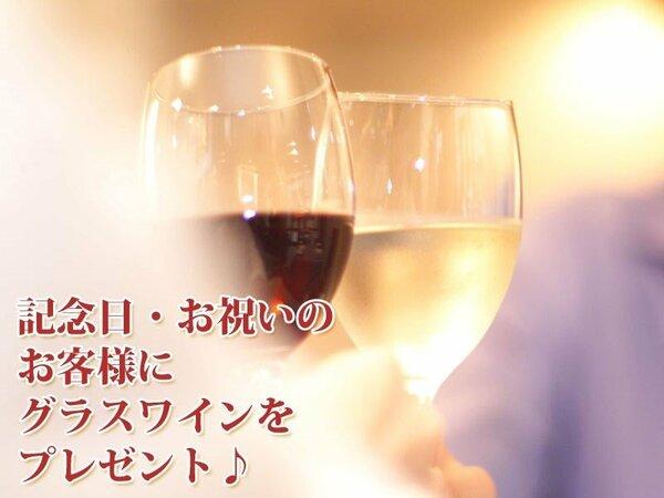 記念日・お祝いのお客様にグラスワインをプレゼント