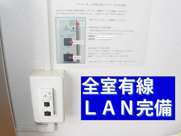 全室LAN環境完備(無料)