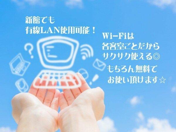 【新館】有線LANも使用可能!Wi-Fiももちろんお使い頂けます★